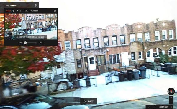 Googleストリートビュー、過去の写真が見られる「タイムトラベル」機能が追加