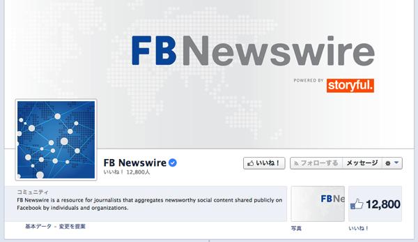 「FB Newswire」Facebookがニュースアグリゲーションサービス発表