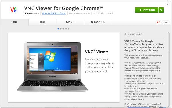 Google ChromeからリモートでMacを操作できるChromeアプリ「VNC Viewer for Google Chrome」試してみた
