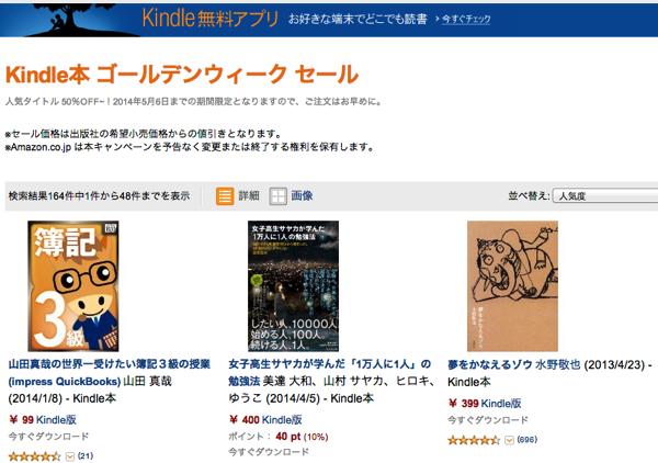 人気タイトルが50%オフ〜「Kindle本 ゴールデンウィーク セール」期間限定で開催中!