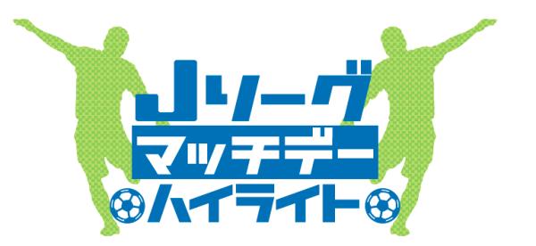 スカパー!「Jリーグ マッチデー ハイライト」生放送の現場を取材してきた!