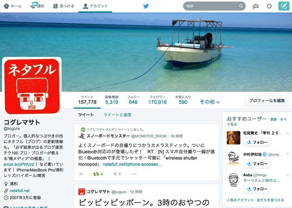 【Twitter】新プロフィールページを適用する方法