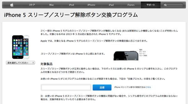 Apple「iPhone 5」スリープボタン不具合で無償交換へ