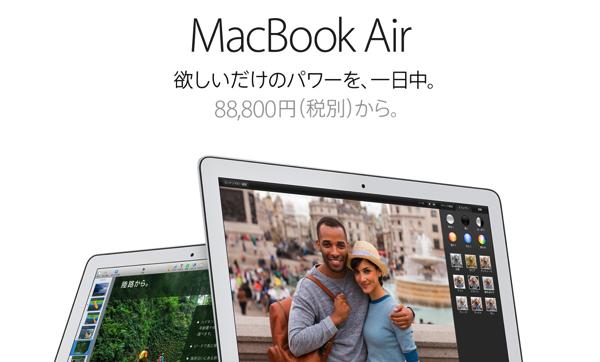 「MacBook Air」静かにアップデート!CPU高速化&値下げして88,800円〜