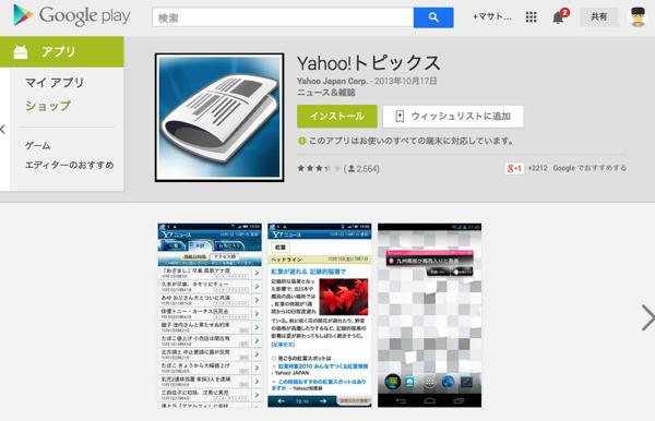 ヤフー、Androidアプリ「Yahoo!トピックス」など30種類以上のサービスを終了へ