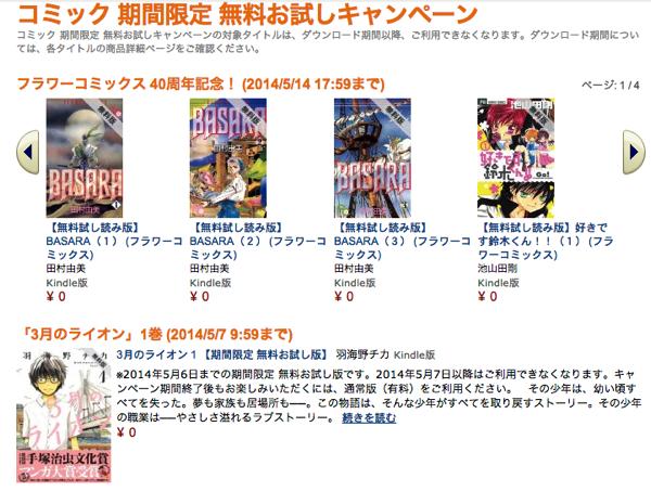 Amazon Kindle「コミック 期間限定 無料お試しキャンペーン」実施中 → 3月のライオン/パトレイバー/BASARA/ヤングアニマルなど