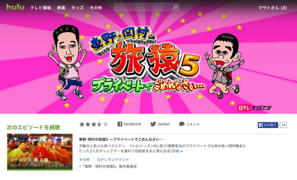 【Hulu】東野・岡村の「旅猿5」を一気見した!