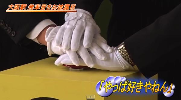 【動画あり】「やっぱ好きやねん」大阪駅の大阪環状線ホームの発車メロディーに