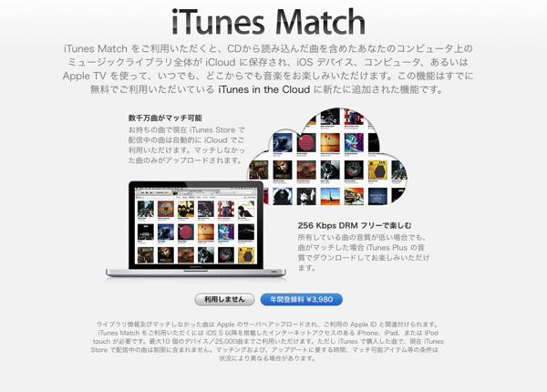 「iTunes Match」登録方法(Mac)