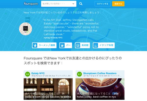 「Foursquare」アプリのチェックイン機能を廃止