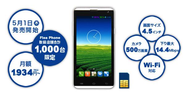 エディオン、月額1,934円で利用できるスマートフォンを1000台限定販売