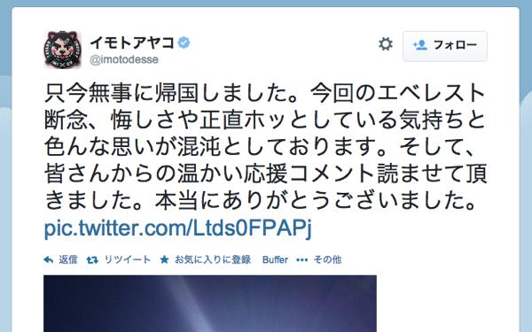 イモトアヤコ、Twitterでエベレストからの帰国を報告「悔しさや正直ホッとしている気持ちと色んな思いが混沌としている」