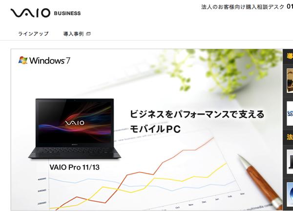 ソニーのPC事業「VAIO株式会社」として再スタート