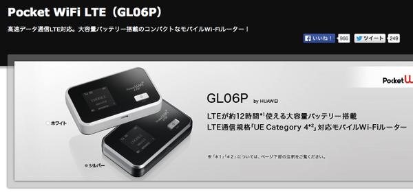 Pocket Wifi「GL06P」EMOBILE LTEで月間10GB、24時間366MBの通信速度制限が開始