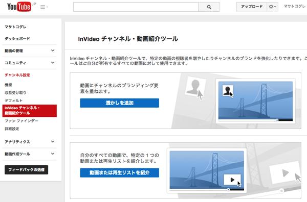 【YouTube】自分のビデオの最初に3秒間の紹介クリップを追加する方法(ブランド紹介)