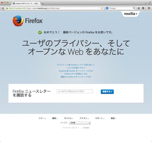 新しいUIになった「Firefox 29」外観を元に戻す方法