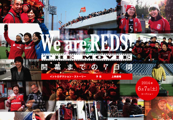 「We are REDS! THE MOVIE 開幕までの7日間」2014年6月7日ロードショー