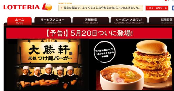 大勝軒のつけ麺がバーガーに!?ロッテリア「大勝軒 元祖つけ麺バーガー」期間限定で発売へ