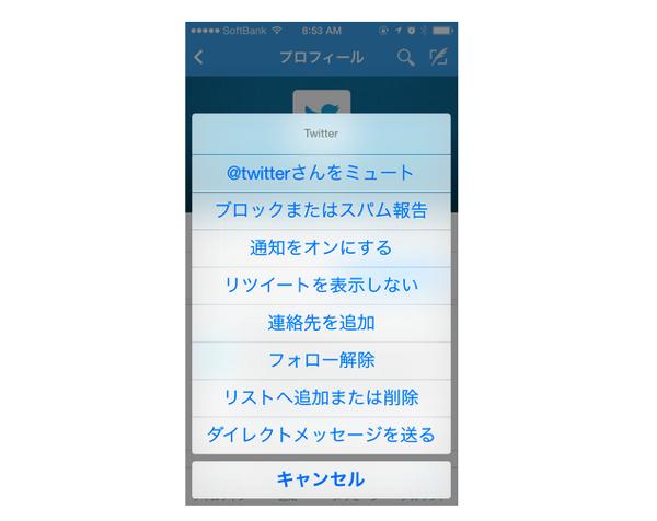 【Twitter】相手には知られずに見たくない人のツイートを非表示にできる「ミュート機能」追加&使い方