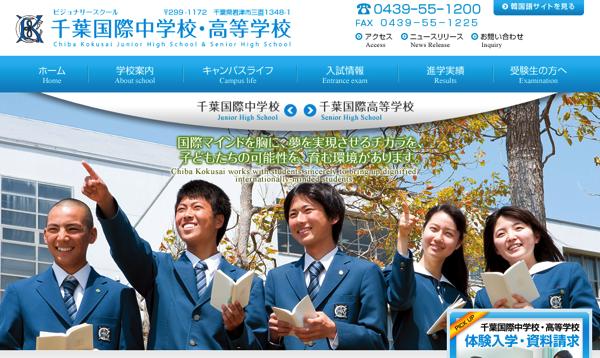 千葉国際高校を経営する「学校法人千葉国際」負債30億円で民事再生法の適用を申請