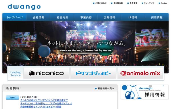 「KADOKAWA」と「ドワンゴ」が2015年春に経営統合へ