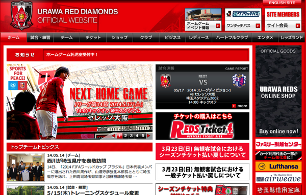 浦和レッズ、埼玉スタジアムでのセレッソ大阪戦チケットが完売