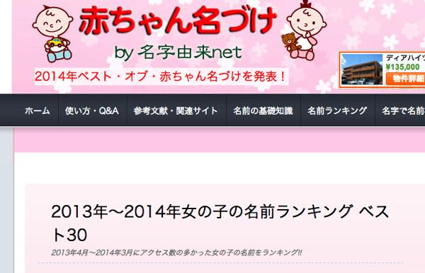「赤ちゃん名付け」が2013年度にアクセス数の多かった女の子の名前ランキングを発表 → 1位は「心桜」