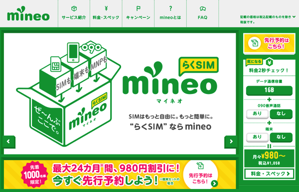 「mineo(マイネオ)」au 4G LTEを使う1GB月額980円〜の格安SIMカードサービス