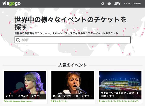 「viagogo」日本はもちろん世界中のチケットを探せるチケットのマーケットプレイス