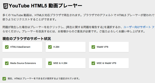 Google Chromeでは「YouTube HTML5 動画プレーヤー」のみ利用可能に → Flashプレイヤーへの変更は不可
