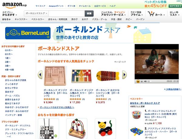 Amazon「ボーネルンドストア」オープン
