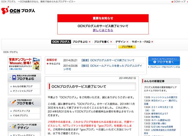 老舗ブログサービス「OCNブログ人」終了を発表