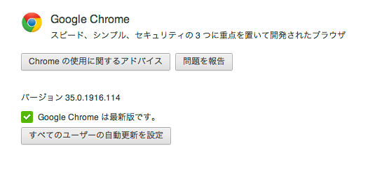 「Google Chrome 35」リリース
