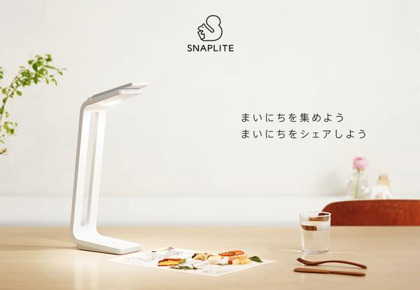 「SnapLite」シンプルな操作でiPhoneを高性能スキャナにするかしこいデスクライト #SnapLite