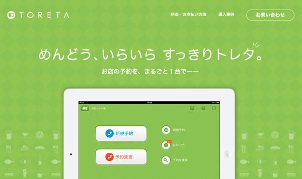 予約台帳アプリ「トレタ」ウェブからの予約に対応 → 加盟店に専用予約ページを無償提供