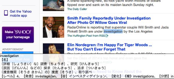 ウェブページで選択クリックした英単語を翻訳するGoogle Chrome機能拡張「速訳!英辞郎®英和辞書」
