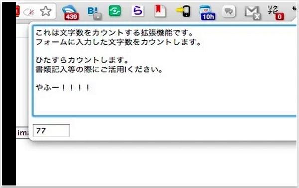 文字数をカウントするGoogle Chrome機能拡張「文字数カウンタ」