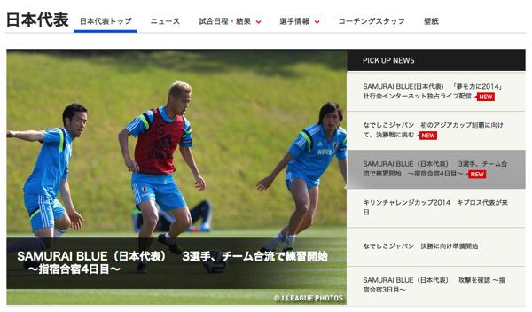 ブラジルW杯に臨むサッカー日本代表の背番号