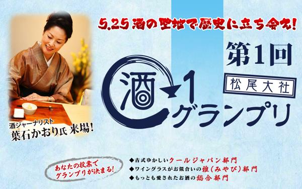 """「酒-1グランプリ」1位は""""スーパーくどき上手(亀の井酒造)"""""""