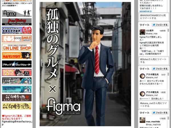 「figma 井之頭五郎」孤独のグルメがフィギュアになる!絶対大盛りで食おう