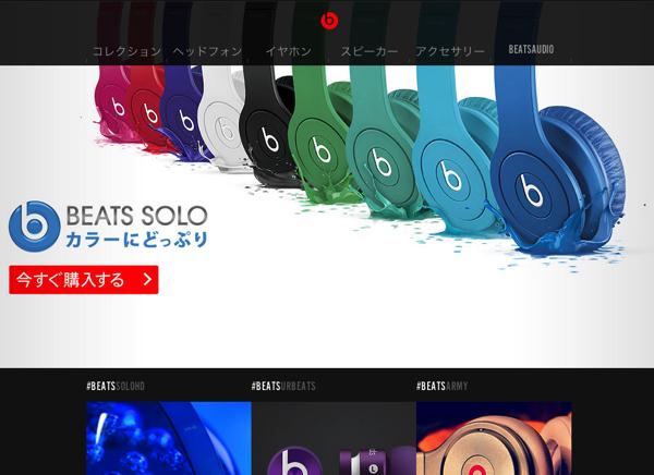 Apple、ヘッドホンや音楽ストリーミングサービスを手掛ける「Beats」を約3,000億円で買収