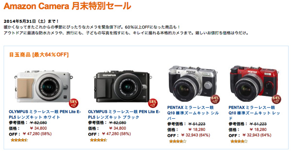 最大64%オフ!Amazon Camera 月末特別セール