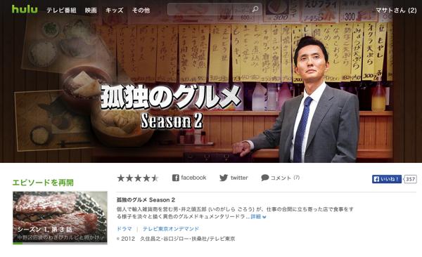 【Hulu】「孤独のグルメ Season 2」見始める → リアル飲食店に行ってんですね!
