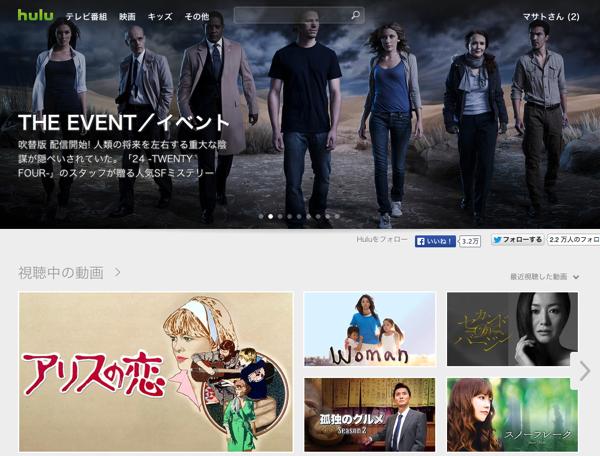 「Hulu」2013年は会員が倍増して好調