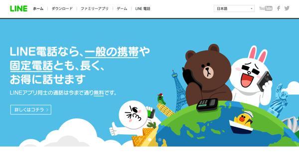 「LINE」2014年11月に東京とニューヨークで株式上場か?