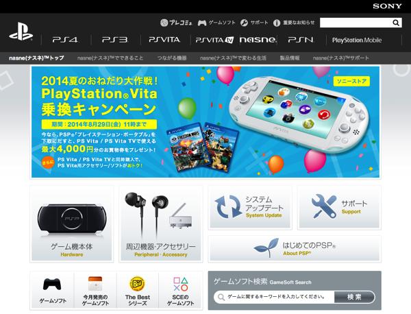 「PSP」国内出荷が終了