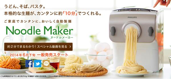 「フィリップス ヌードルメーカー」粉と水を入れるだけ!約10分で生麺ができる自動製麺機が欲しい!(HR2365/01)
