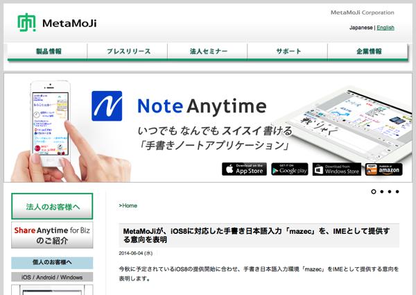 【MetaMoJi】手書き日本語入力「mazec」を「iOS 8」にIMEとして提供する意向を表明