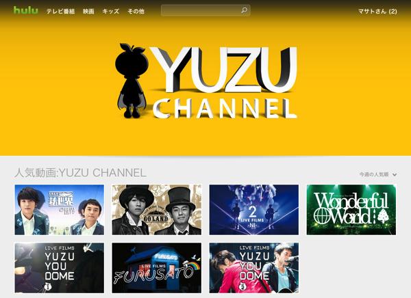 【Hulu】「ゆず」のライブ映像やドキュメンタリー映像を配信する「YUZU CHANNEL」開設