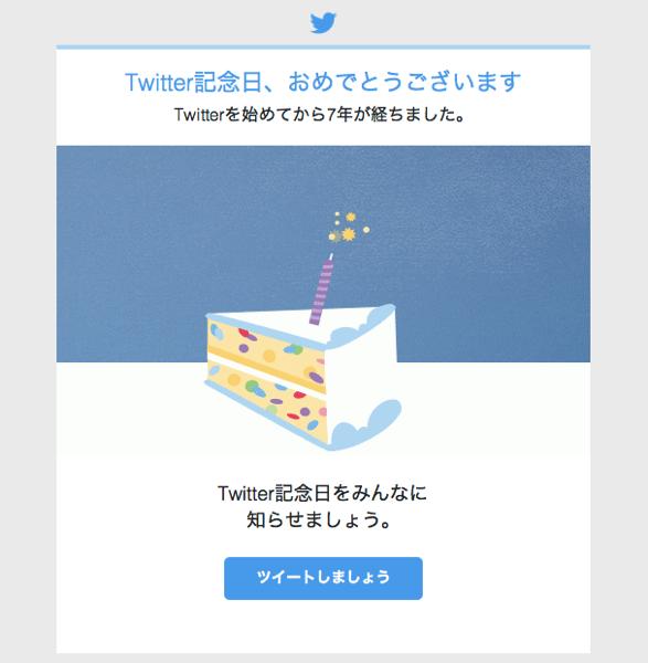 Twitterを始めてから7年「Twitter記念日」のメールが届いた → Twitterを始めた日はどう調べる?